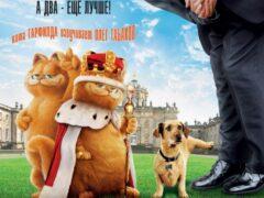 Гарфилд 2: История двух кошечек смотреть онлайн бесплатно в хорошем качестве