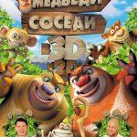 Медведи-соседи смотреть онлайн бесплатно в хорошем качестве