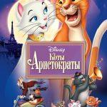 Коты-аристократы смотреть онлайн бесплатно в хорошем качестве