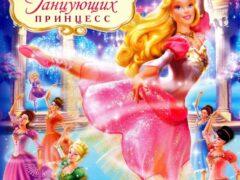 Барби: 12 танцующих принцесс смотреть онлайн бесплатно в хорошем качестве