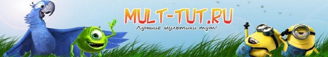 mult-tut.ru